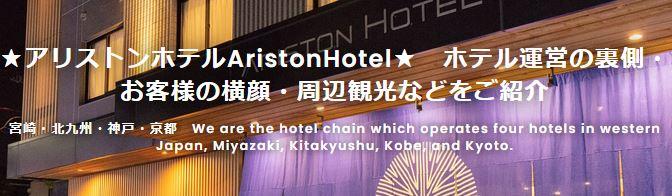 アリストンホテル京都十条 ブログ