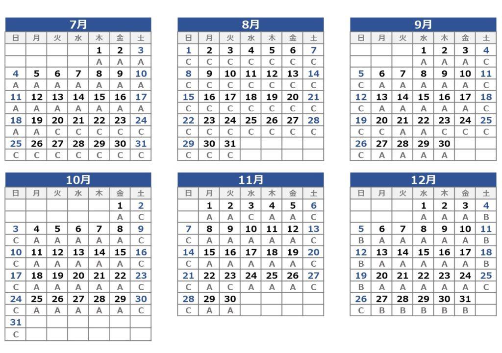 ドラクエアイランド 料金カレンダー